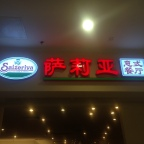 Saizeriya – Chinese Italian Food